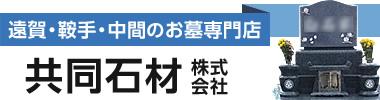 遠賀霊園前のお墓専門店、安心価格の共同石材株式会社